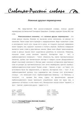 Переводчик со словацкого на русский язык онлайн