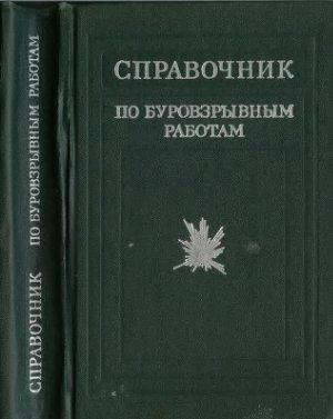 Друкованый М.Ф. Справочник по буровзрывным работам