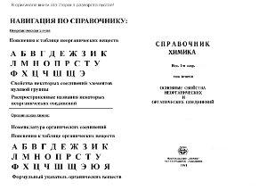 Никольский Б.П., Григоров О.Н., Позин М.Е. Справочник химика