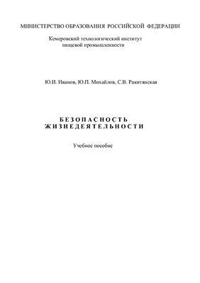 Иванов Ю.И., Михайлов Ю.П., Ракитянская С.В. (состав.) Безопасность жизнедеятельности