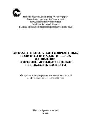Дарбинян А.Р., Аветисян П.С. (ред.) Актуальные проблемы современных политико-психологических феноменов: теоретико-методологические и прикладные аспекты