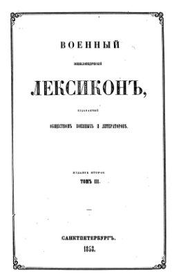 Военный энциклопедический лексикон. Часть 3