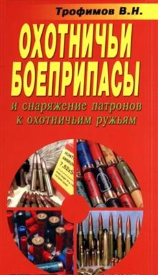 Трофимов В.Н. Охотничьи боеприпасы и снаряжение патронов к охотничьим ружьям