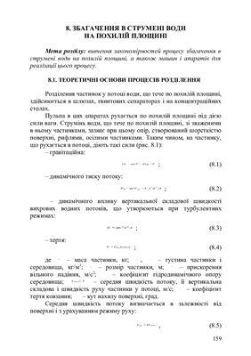Смирнов В.О., Билецкий В.С. Гравитационные процессы обогащения полезных ископаемых (на укр.яз)