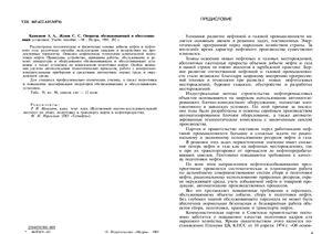 Каштанов А.А. , Жуков С.С. Оператор обезвоживающей и обессоливающей установки