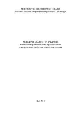 Ксенофонтова Г.С., Мазур Л.М. Методичні вказівки та завдання до виконання практичних занять з російської мови