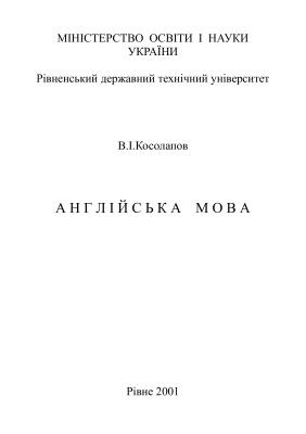 Косолапов В.І. Англійська мова