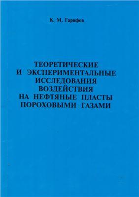 Гарифов К.М. Теоретические и экспериментальные исследования воздействия на нефтяные пласты пороховыми газами