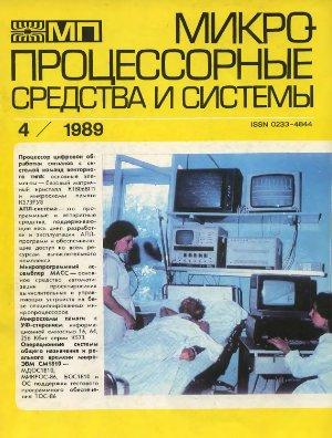 Микропроцессорные средства и системы 1989 №04