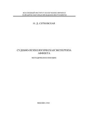 Ситковская О.Д. Судебно-психологическая экспертиза аффекта