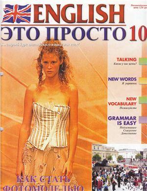 English - это просто 2003 №10