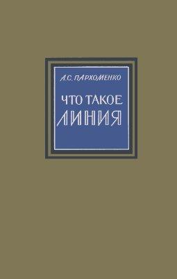 Пархоменко А.С. Что такое линия
