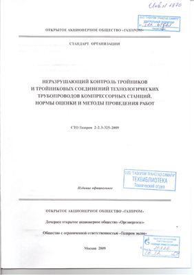 СТО Газпром 2-2.3-325-2009 Неразрушающий контроль тройников и тройниковых соединений технологических трубопроводов компрессорных станций. Нормы оценки и методы проведения работ