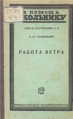 Ульянинский В.Ю. Работа ветра