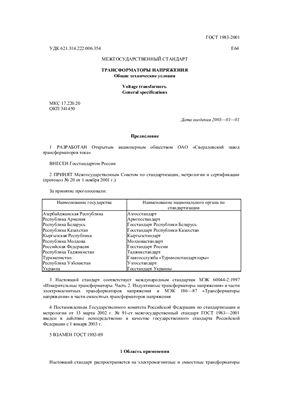ГОСТ 1983-2001 по трансформаторам напряжения