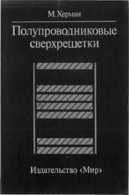 Херман М. Полупроводниковые сверхрешетки