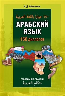 Ибрагимов И.Д. Арабский язык. 150 диалогов