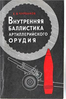 Чурбанов Е.В. Внутренняя баллистика артиллерийского орудия