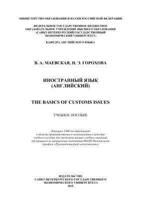 Маевская В.А., Горохова Н.Э. Иностранный язык (английский). The Basics of Customs Issues
