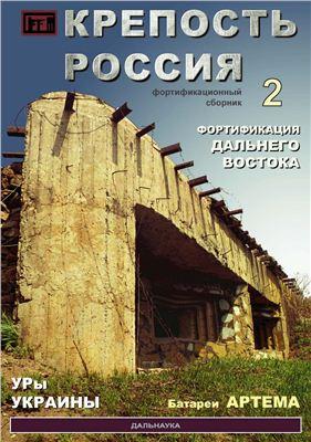 Крепость Россия. Фортификационный сборник 2005 №02