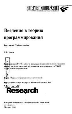 Зыков С.В. Введение в теорию программирования
