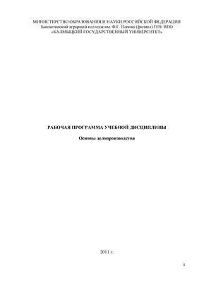 Рабочая программа учебной дисциплины - Основы делопроизводства