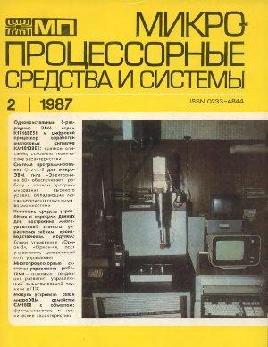Микропроцессорные средства и системы 1987 №02