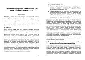 Посыпкин М.А. Применение формальных методов для тестирования компиляторов