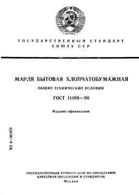 ГОСТ 11109-90 Марля бытовая хлопчатобумажная. Общие технические требования