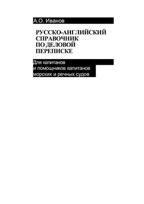 Иванов А.О. Русско-Английский справочник по деловой переписке