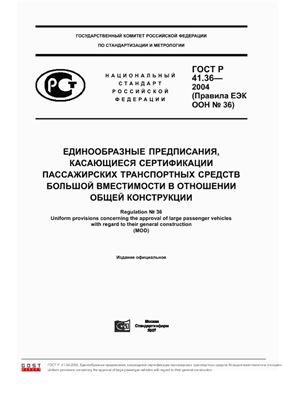 ГОСТ Р 41.36-2004 (Правила ЕЭК ООН №36) Единообразные предписания, касающиеся сертификации пассажирских транспортных средств большой вместимости в отношении общей конструкции