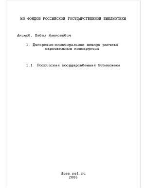 Акимов П.А. Дискретно-континуальные методы расчета строительных конструкций