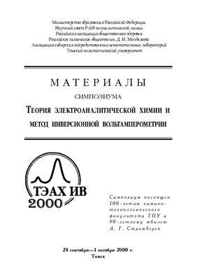 Материалы симпозиума Теория электроаналитической химии и метод инверсионной вольтамперометрии