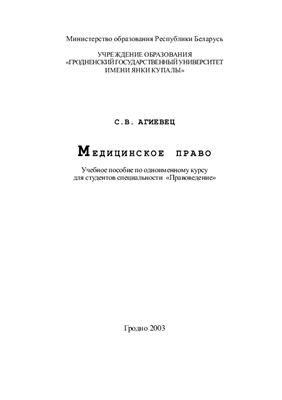 Агиевец С.В. Медицинское право