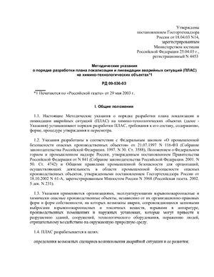 РД 09-536-03 Методические указания порядке разработки плана локализации и ликвидации аварийных ситуаций (ПЛАС) на химико-технологических объектах