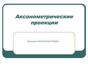 Аксонометрические проекции