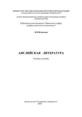 Ильичева Н.М. Английская литература