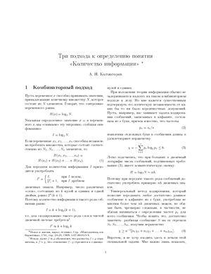 Колмогоров А.Н. Три подхода к определению понятия Количество информации