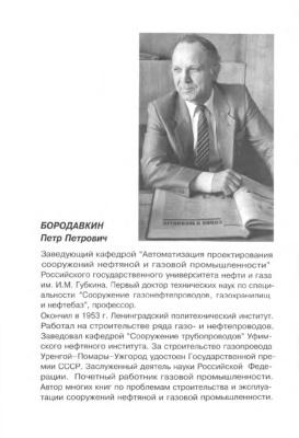 Бородавкин П.П. Морские нефтегазовые сооружения. Часть 1. Конструирование