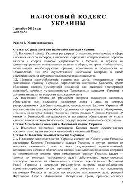 Налоговый кодекс Украины (на русском языке)
