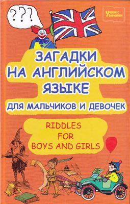 Филипченко М.П. Загадки на английском языке для мальчиков и девочек/ Riddles for boys and girls