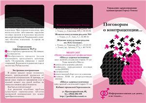 Поговорим о контрацепции… (буклет для неё)