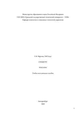 Нархова Е.Н., Сенук З.В. Спецкурс: Реклама