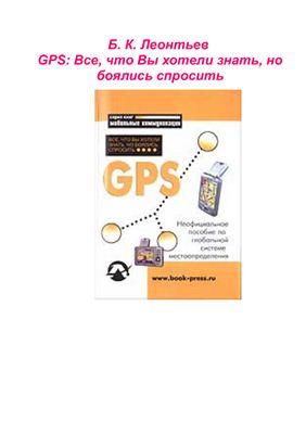 Леонтьев Б.К. GPS: Все, что Вы хотели знать, но боялись спросить