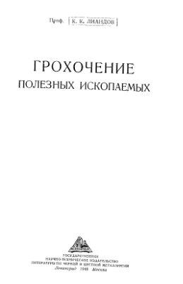 Лиандов К.К. Грохочение полезных ископаемых