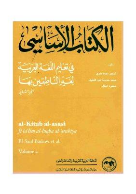 Badawi El-Said (ed.) Al-Kitab al-asasi fi ta'lim al-lugha al-'arabiya li-ghayr al-natiqin biha. Volume 2