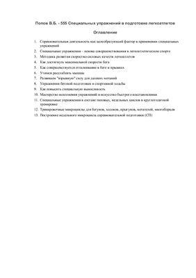 Попов В.Б. 555 Специальных упражнений в подготовке легкоатлетов