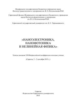 Селезнев Е.П. (отв.ред.) Наноэлектроника, нанофотоника и нелинейная физика. Тезисы докладов VIII всероссийской конференции молодых ученых