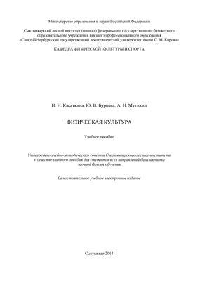 Касаткина Н.Н., Бурцева Ю.В., Мусихин А.Н. Физическая культура