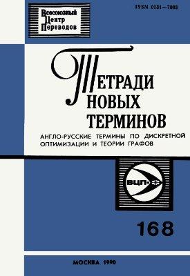 Фуремс Е.М. (сост.) Тетради новых терминов № 168. Англо-русские термины по дискретной оптимизации и теории графов